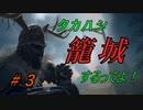 【Siege Survival】タカハシ籠城するってよ!【CeVIO実況】Part3