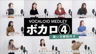 【歌い方解説付き】ボカロメドレー④【シア