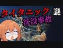 謎多きタイタニック沈没事故の真相【VOICEROID解説】