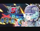 【ゆっくり実況】寺子屋防衛軍!M.32!【Mission44~45】