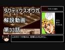 【タクティクスオウガ】攻略・解説動画 33話