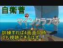 【Minecraft】 真・自衛菅がスーパーフラットでマイクラ Part20 【ゆっくり実況】