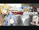 【TOMB RAIDER】シャイな葵と幼馴染マキ、後輩あかりのトゥームレイダー part15【VOICEROID&A.I.VOICE実況】