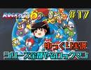 【ゆっくり実況】シリーズ全部やるロックマン#17【ロック...