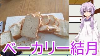 【ボイロキッチン】ベ ー カ リ ー