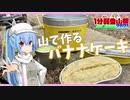 【VOICEROIDキッチン】大山バナナケーキRTA【1分弱登山祭2021】