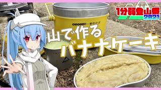 【VOICEROIDキッチン】大山バナナケーキRT