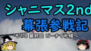 【ゆっくり】シャニマス2nd幕張参戦記 8