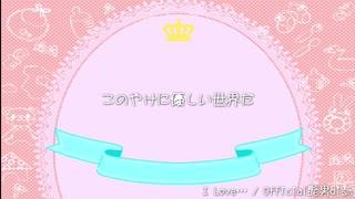 I Love.../かな。【FULL】