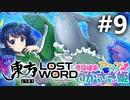 東方LostWord 適当実況 #9