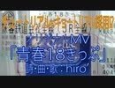 hiro'「青春18きっぷ」MV │ ヒロ - Seishun 18 [ミュージックビデオ]