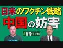 【台湾CH Vol.376】日台新時代の戦略―中国無視のワクチン提供で深まる友情 / 今こそ国交樹立の議論を / 台湾は中国ではなかった!清朝の文献が語る真実 [R3/6/12]