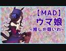 【MAD】ウマ娘-ライスシャワー(推しが尊いわ)