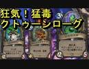 地味なカードを輝かせたい!Part10「ヌママムシ」【荒ぶる大地の強者たち】