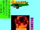 人殺しの立憲民主党の爆撃機が日本各地を減税爆弾で破壊するアニメーション福井編 福井の東尋坊に爆撃機が登場し減税爆弾を投下し爆発する