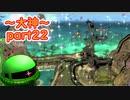 【大神絶景版】ザクとわんこと・・・ 【ゆっくり実況】ぱ~と22
