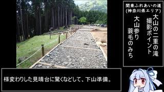 【1分弱登山祭2021後夜祭】関東ふれあいの