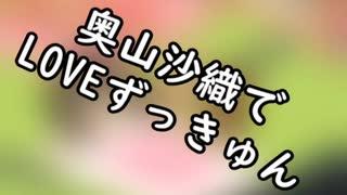 【デレステMAD】LOVEずっきゅん【奥山沙織】