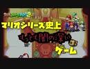 マリオ史上最も闇の深いと噂のゲームをやる男 #1 【マリオ&ルイージRPG2】
