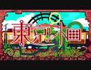 【のん*】東京レトロ【重低音アレンジ】