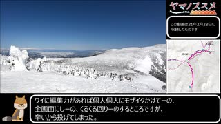 【ゆっくり】西吾妻山攻略RTA[リベンジ]