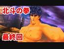 北斗の拳 世紀末救世主伝説◆俺にはあなたが最大の強敵だった【実況】終