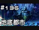 【実況】落ちこぼれ魔術師と7つの異聞帯【Fate/GrandOrder】136日目