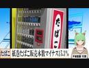 【動画News】2020年度第4四半期の紙巻たばこ販売本数はマイナス15.3%、減少継続(2021/06/17)