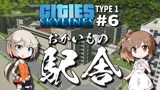「CeVIO」実況「Cities:Skylines」TYPE1 #6
