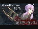 結月ゆかりが獣狩りの夜を征く【Bloodborne】#17