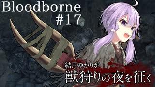 結月ゆかりが獣狩りの夜を征く【Bloodborn