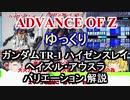 ガンダムTR-1ハイゼンスレイ&アウスラバリエーション 解説【ADVANCE OF Ζ】part15【ガンダム解説】