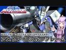 【機動戦士ガンダムSEED ASTRAY】MBF-P03 アストレイ ブルーフレーム  VOICEROID解説