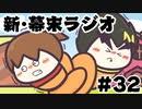 [会員専用]新・幕末ラジオ 第32回(PC選び&サラリーマン失敗話&一心胴体)