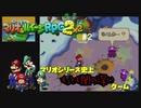 マリオ史上最も闇の深いと噂のゲームをやる男 #2 【マリオ&ルイージRPG2】