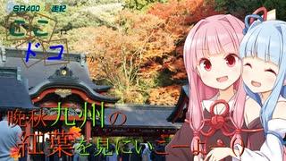 【ここドコ(仮)】晩秋九州の紅葉を見に