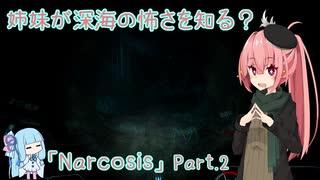 【Narcosis】姉妹が深海の怖さを知る?part.2(VOICEROID実況)