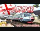 【ゆっくり鉄道旅実況】ジョージア新幹線 トビリシ→ボルジョミ
