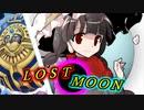 【東方】道化失月~ロスト・ムーン~ vol.21【架空デュエル】