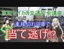 【ボイロ車載】番外編 京町セイカの交通安全講座 車検切れの車で当て逃げ⁉