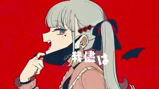 【ゴリラがぶりっこして】ヴァンパイア【