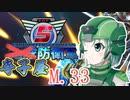 【ゆっくり実況】寺子屋防衛軍!M.33!【Mission46】