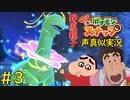 野原親子の『Newポケモンスナップ』声真似実況#3