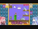 茜と葵のスーパーマリオブラザーズ35で遊ぼう! 二十回戦