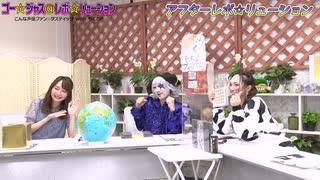 アフター☆レボ☆リューション 第69界