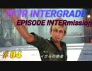 FF7R IG EPISODE INTERmission ♯04 (ユフィの新規エピソード...