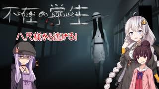 【フリーホラー】八尺様から逃げろ!【Fuzai no Gakusei】 【VOICEROID実況】