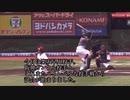 【阪神】好投手攻略と試合を決めた走塁について