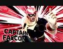 【スマブラ SSB】キャプテン・ファルコン(Captain Falcon)~炎のリベンジマッチ~【ファンムービー】