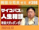 #398 サイコパスの人生相談 6月号&『映画大好きポンポさん』解説(4.35)